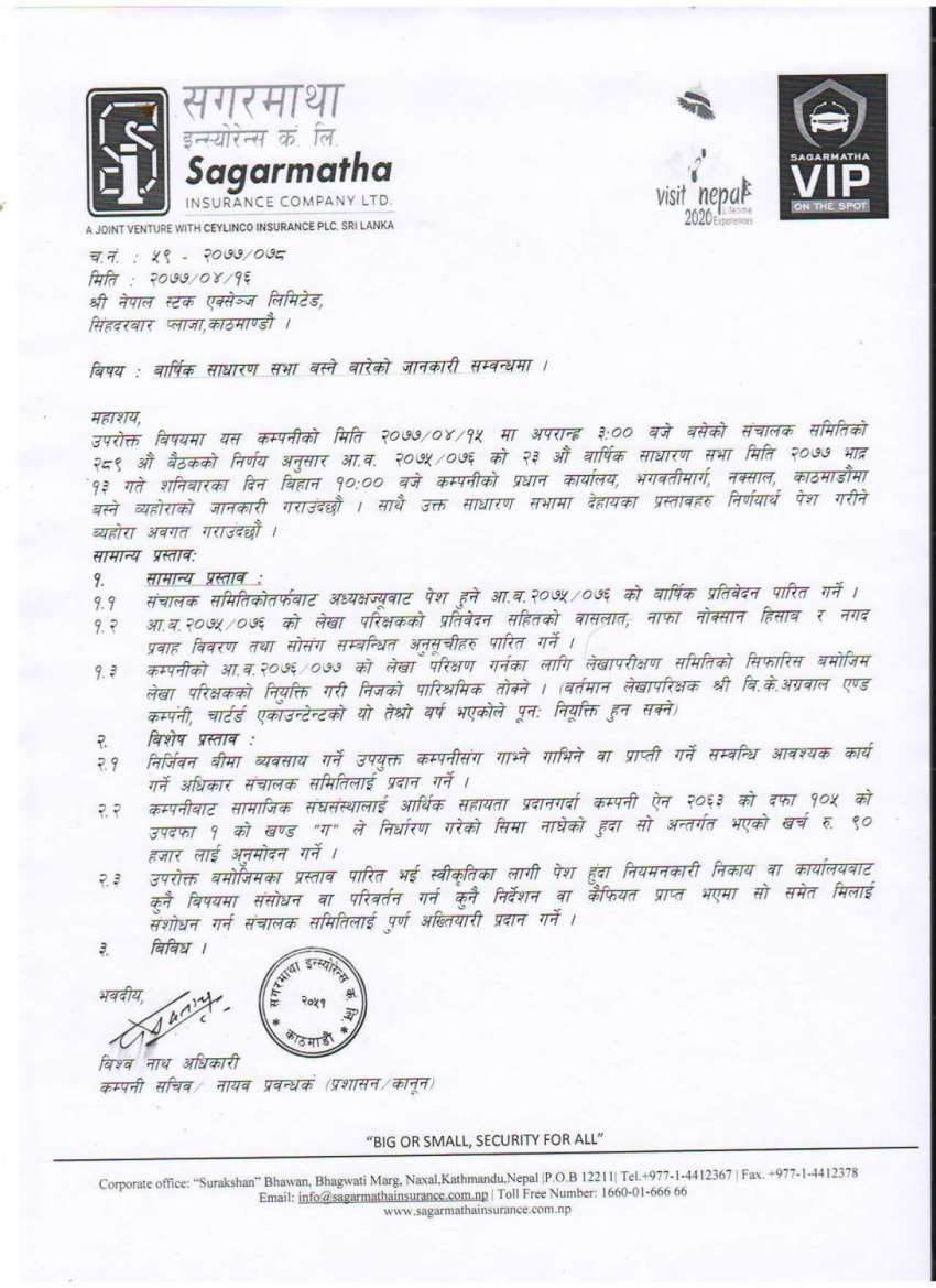 23 rd AGM information letter-(SIC)